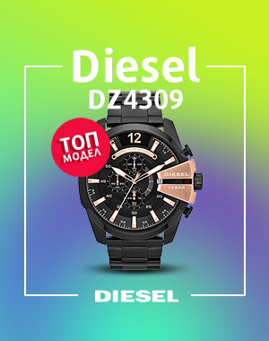 DIESEL CHIEF SERIES - DZ4309